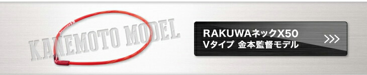 RAKUWAネックX50 Vタイプ 金本監督モデルはコチラ