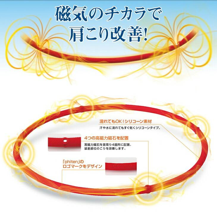 ファイテン RAKUWA磁気チタンネックレスS(phiten)