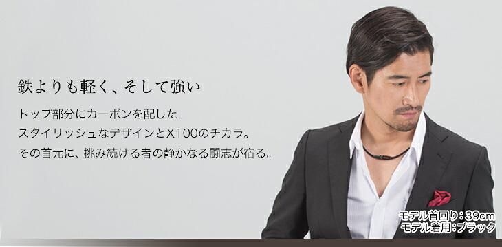 ファイテン RAKUWAネックX100 カーボン (phiten)