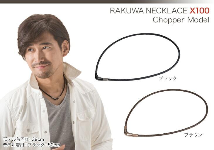 ファイテン RAKUWAネックX100 (チョッパーモデル)(phiten)