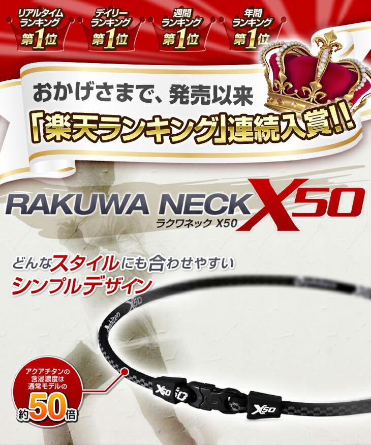 ファイテン RAKUWAネックX50(phiten)