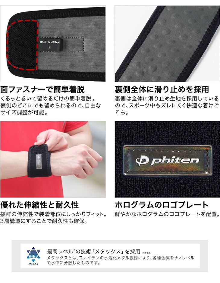 ファイテン RAKUWAバンド メタックス(2枚入り)(phiten)