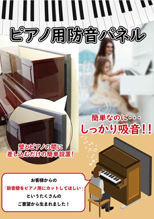 ピアノ用ワンタッチ防音壁・防音パネル
