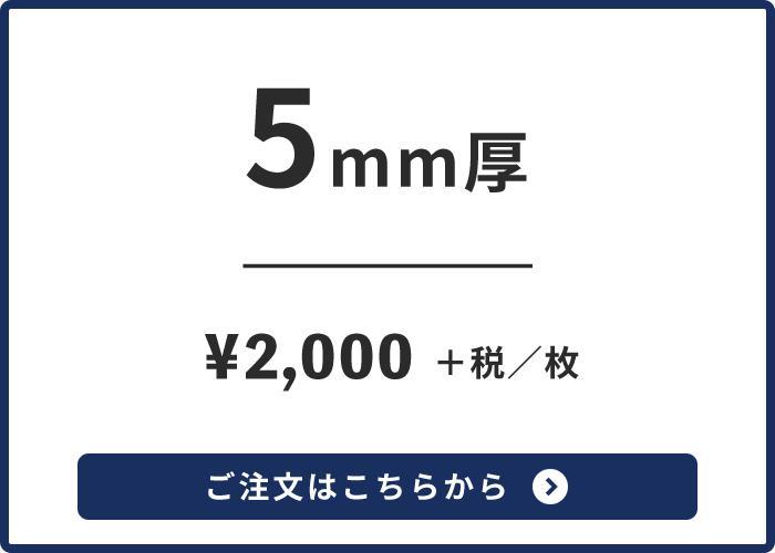 5mm厚タイプ
