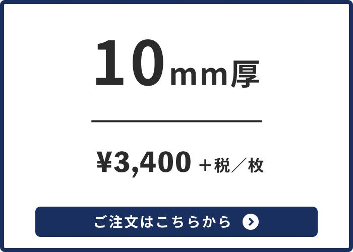 10mm厚タイプ