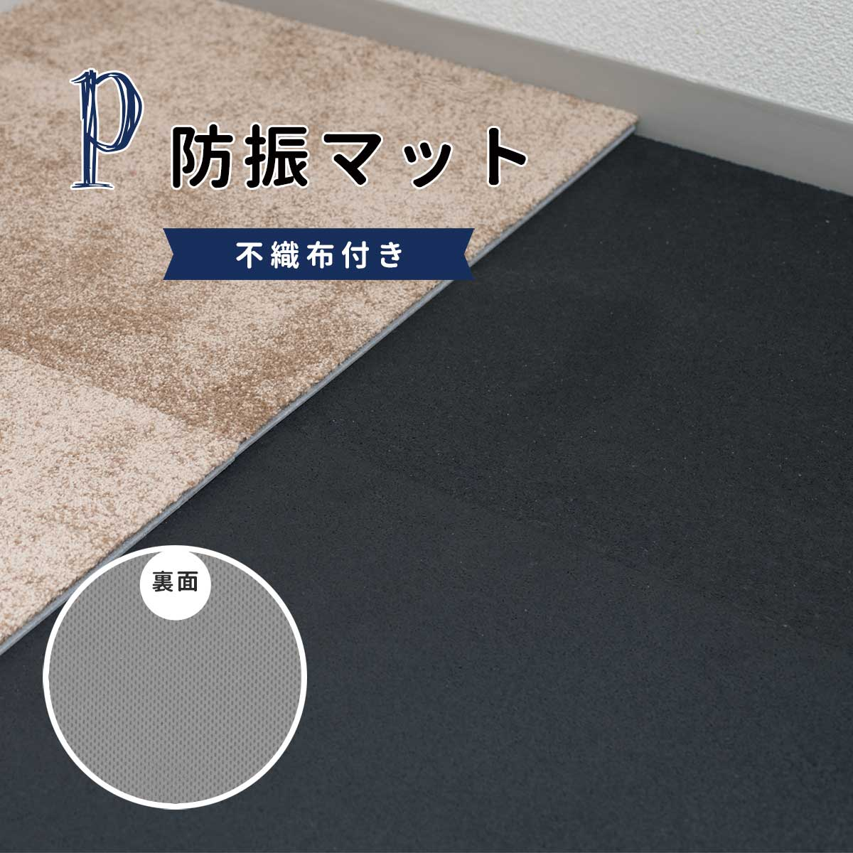 P防振マット不織布付き