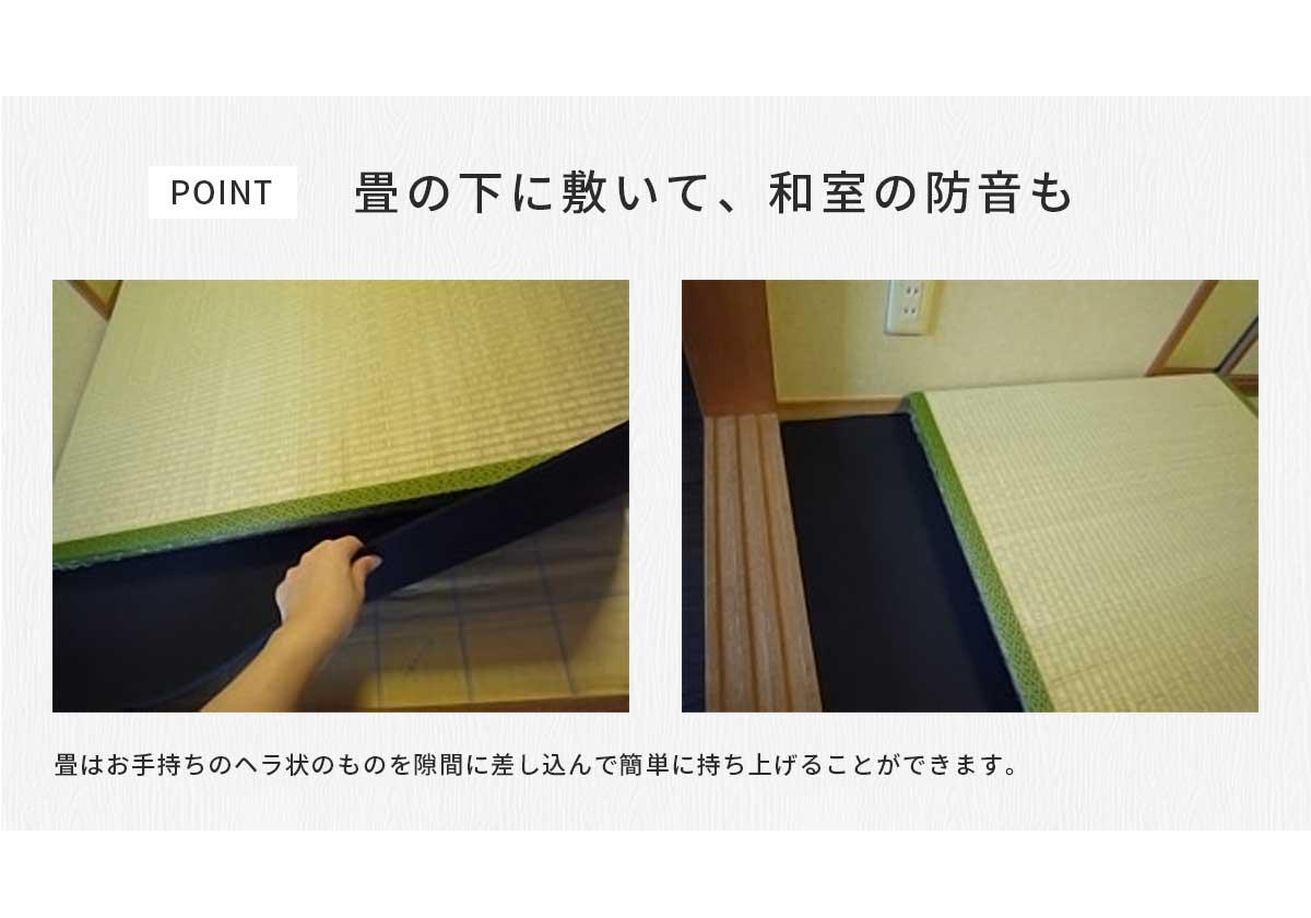 畳の下に敷いて、和室の防音も