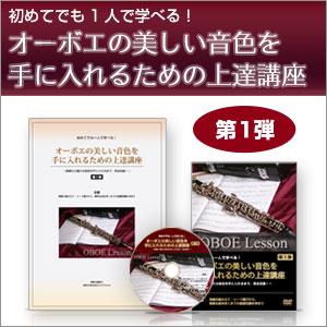 オーボエの美しい音色を手に入れるための上達講座 佐藤先生の初心者向けオーボエ教本&DVD 第1弾
