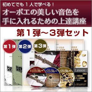 オーボエの美しい音色を手に入れるための上達講座 佐藤先生の初心者向けオーボエ教本&DVD 3弾セット