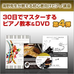 30日でマスターするピアノ教本第4弾