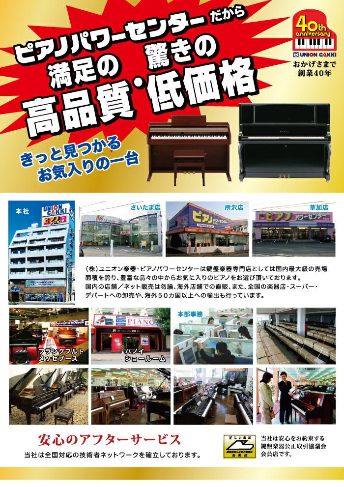 ピアノパワーセンターだから、満足の高品質、驚きの低価格