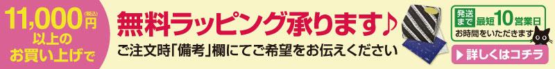 ピアノライン 楽天市場支店:ラッピングサービス実施中