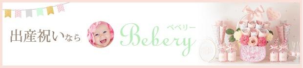出産祝いならベベリー
