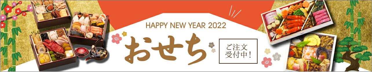 2022年おせち
