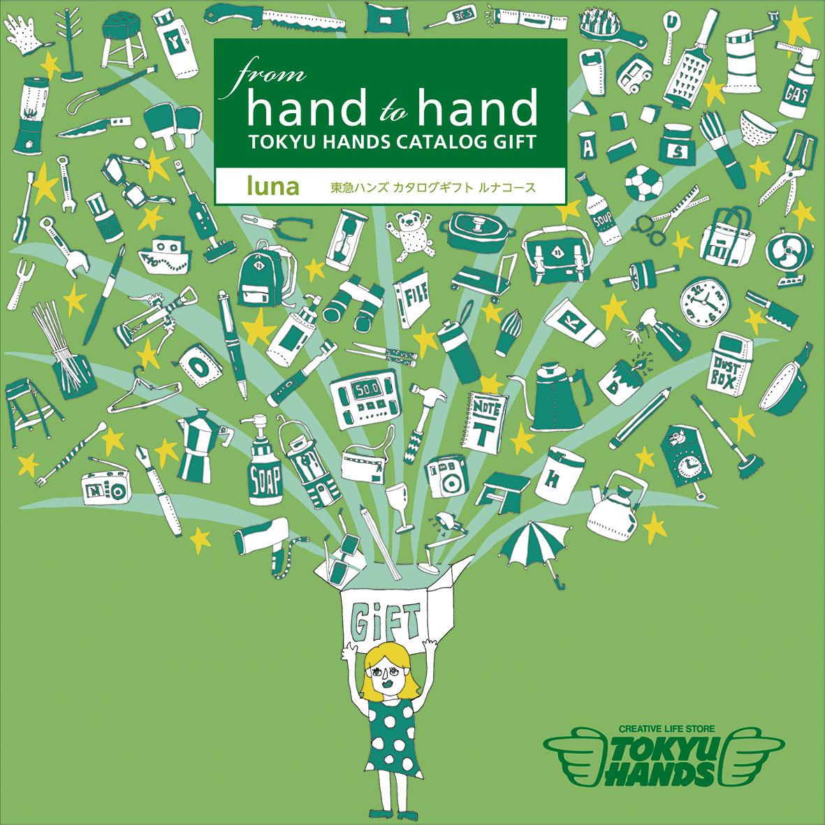 東急ハンズ from hand to hand