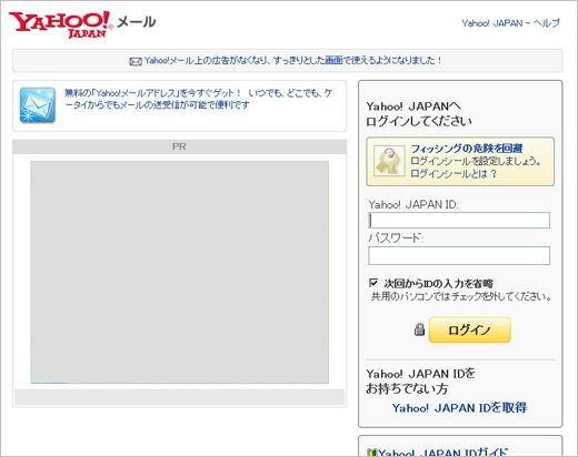 Yahoo!メールにログイン