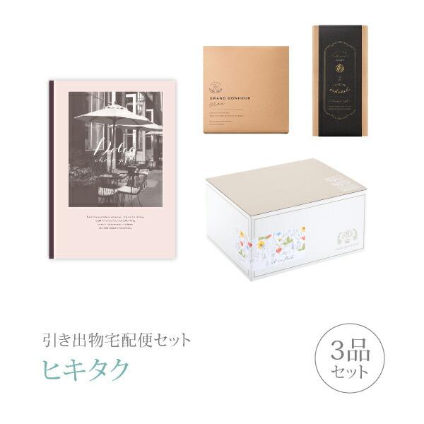 引き出物宅配便セット 3品セット(Dolce 4300円 ローザコース)送料無料