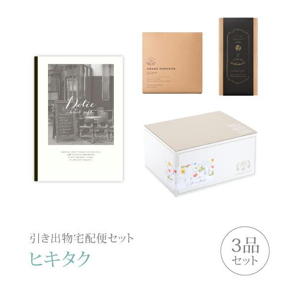 引き出物宅配便セット 3品セット(Dolce 10800円 マローネコース)送料無料
