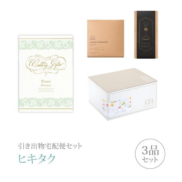 引き出物宅配便セット 3品セット(Fiore 4300円 オルテンシアコース)送料無料