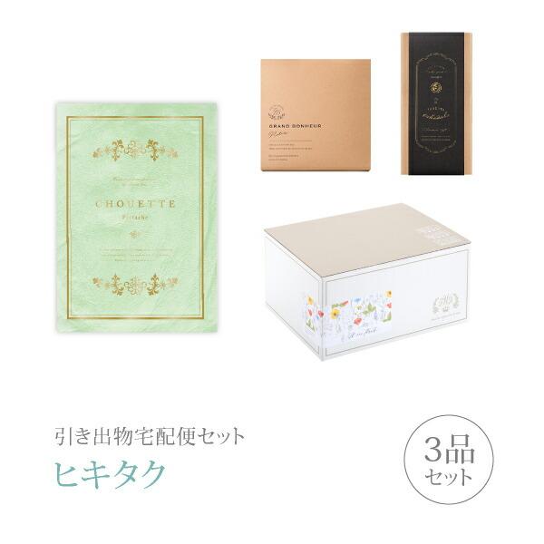 引き出物宅配便セット 3品セット(シュエット 4300円 ピスタッシュコース)送料無料