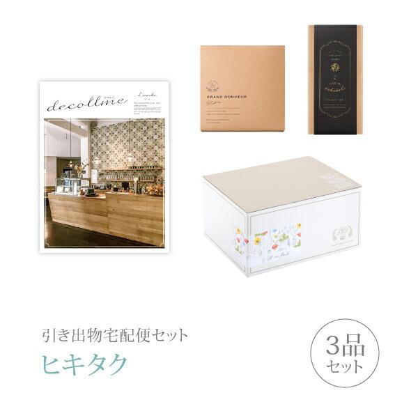 引き出物宅配便セット 3品セット(デコルメ 5800円 リーズコース)送料無料