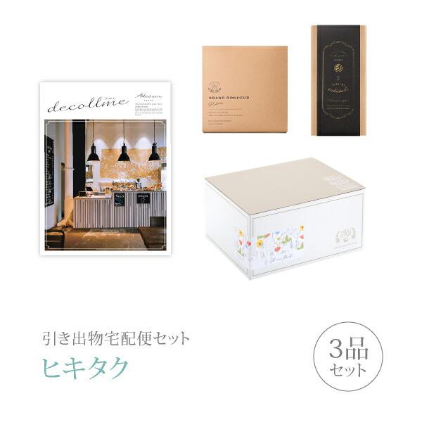 引き出物宅配便セット 3品セット(デコルメ 10800円 アルカサルコース)送料無料