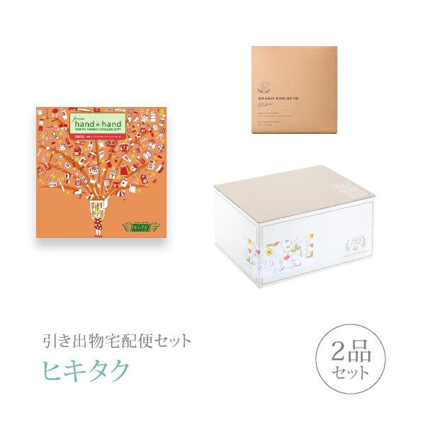 引き出物宅配便セット 2品セット(東急ハンズ from hand to hand 5800円 terra(テッラ)コース)送料無料