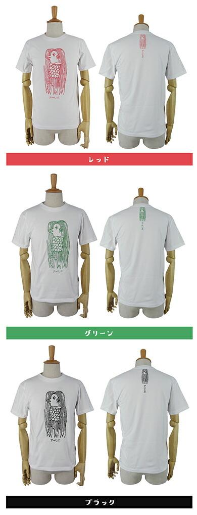 アマビエTシャツカラー紹介2