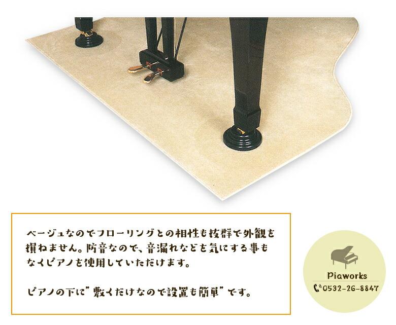 ピアノ防音絨毯商品画像