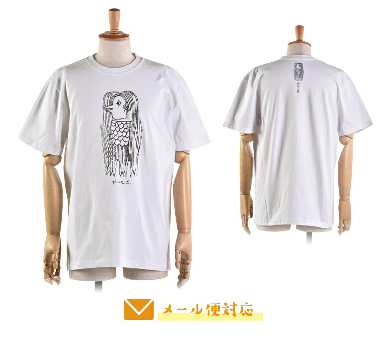 【Tシャツアマビエ】