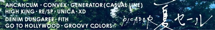 楽天PICADOR2018春夏セールのご案内(あちゃちゅむ,CONVEX,デニムダンガリー,GOTOHOLLYWOOD,GROOVYCOLORSなど)