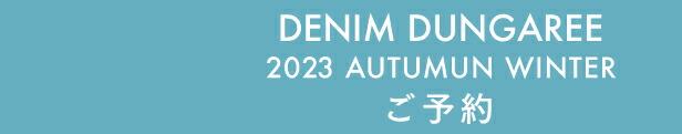 DNM20春夏予約