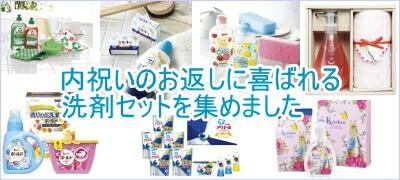 洗剤・石鹸