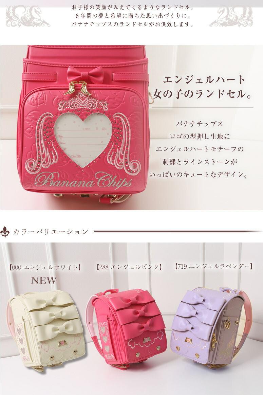 ランドセル 女の子/バナナチップス ランドセル/Made in Japan
