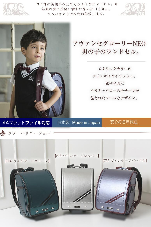 ランドセル 男の子/ベベ ランドセル/Made in Japan