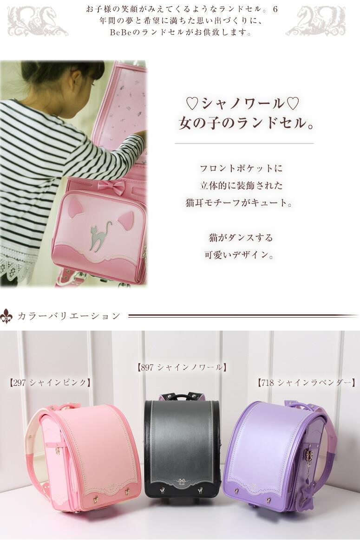 ランドセル 女の子/ベベ ランドセル/Made in Japan