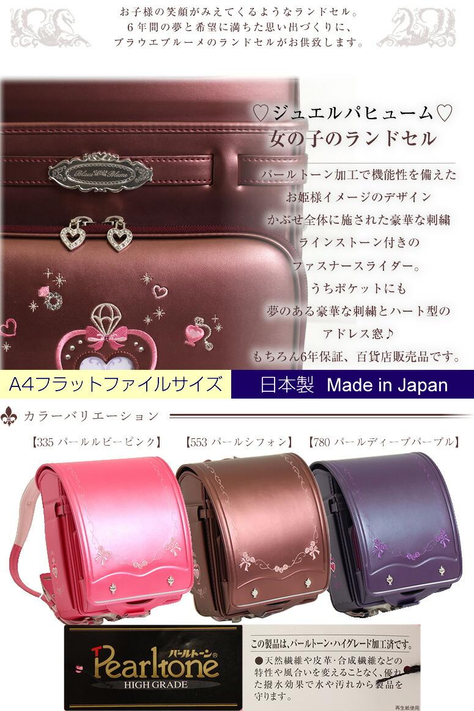 ランドセル 女の子/ブラウエブルーメ ランドセル/Made in Japan