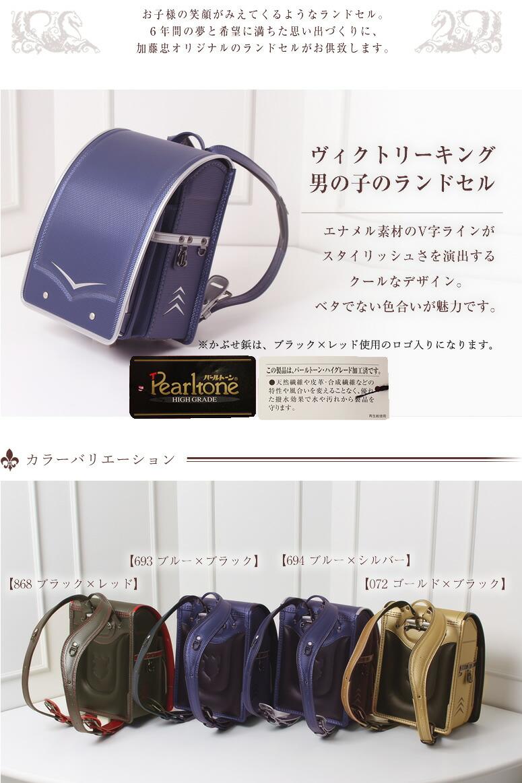 ランドセル 男の子/加藤忠 ランドセル/Made in Japan