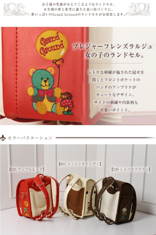 ランドセル 女の子/グラグラ ランドセル/Made in Japan