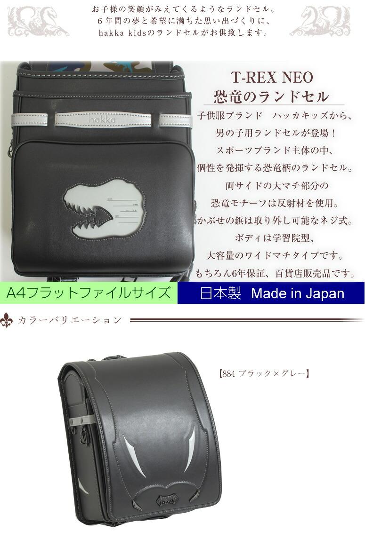 """HAKKAKIDSハッカキッズランドセル男の子2020"""""""