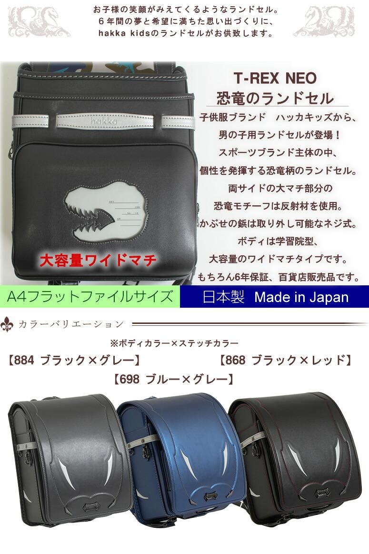 ランドセル 男の子/ハッカキッズ ランドセル/Made in Japan