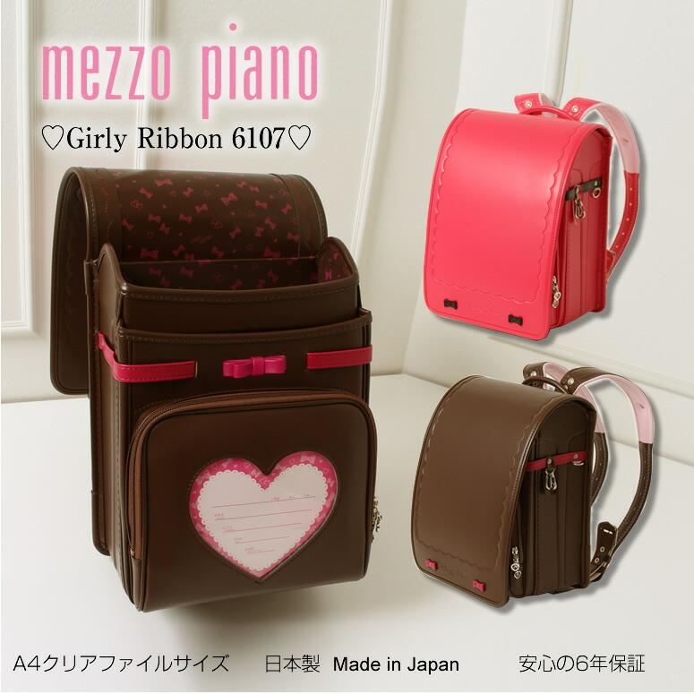 ガーリーリボン 6107 A4クリアファイルサイズ/Girly Ribbon 6107
