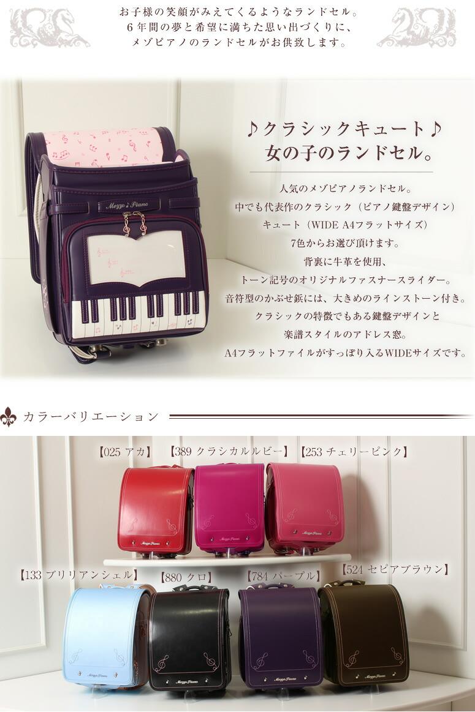 ランドセル 女の子/メゾピアノ ランドセル/Made in Japan
