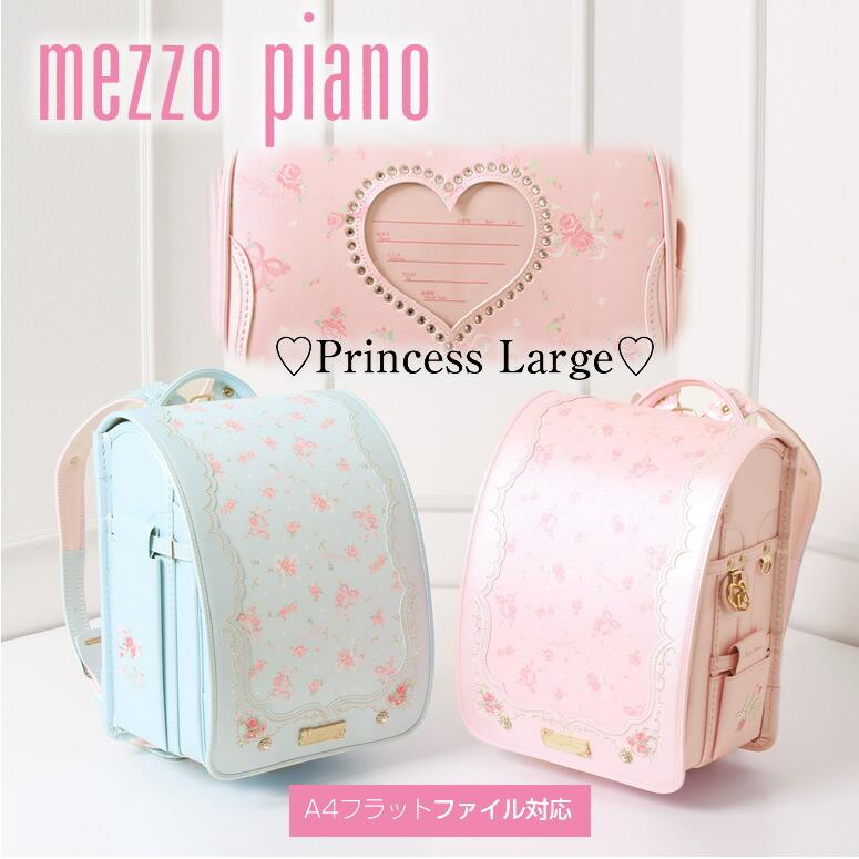 プリンセスラルジュ A4フラットファイルサイズ/Princess Large/Antique Rose