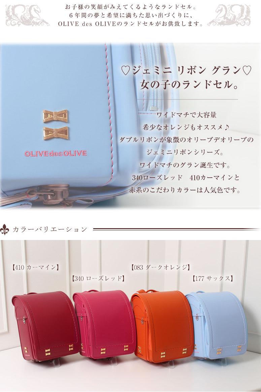 ランドセル 女の子/オリーブデオリーブ ランドセル/Made in Japan