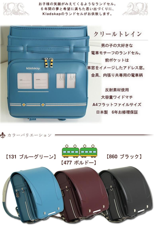 ランドセル 男の子 クレードスコープ made in Japan