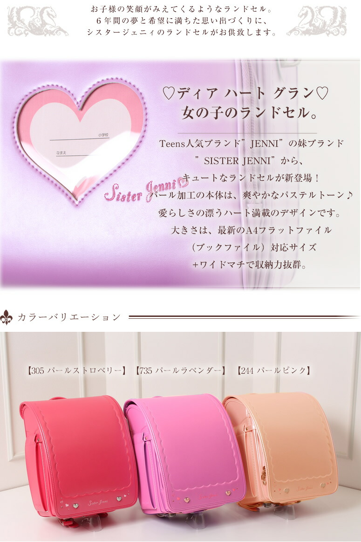 ランドセル 女の子/シスタージェニィ ランドセル/Made in Japan
