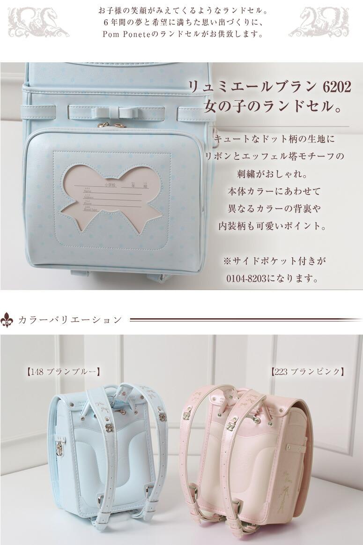 ランドセル 女の子/ポンポネット ランドセル/Made in Japan