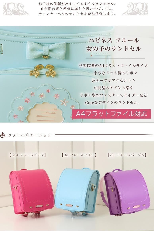 ランドセル 女の子/ティンカーベル ランドセル/Made in Japan