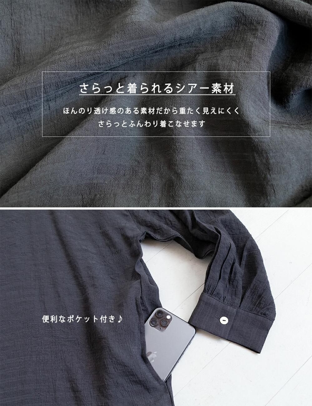 シアースリットロングシャツ